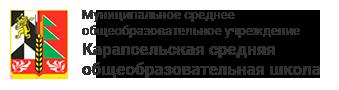 """Муниципальное бюджетное общеобразовательное учреждение  """"Карапсельская средняя общеобразовательная школа"""""""