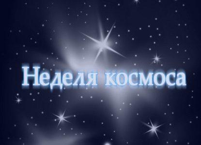 12.10.2018 г.- Всемирная неделя космоса