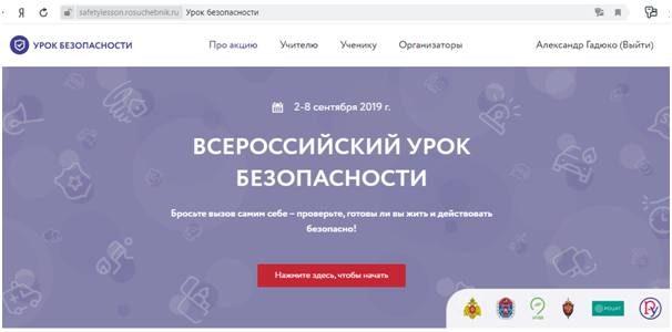 Всероссийская образовательная акция «Урок безопасности»