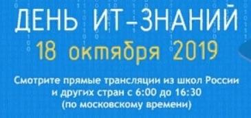 18.10 — День IТ-знаний.