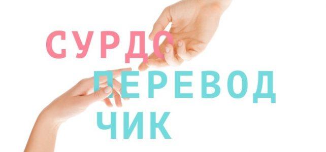 «31 октября — День сурдопереводчика в России»