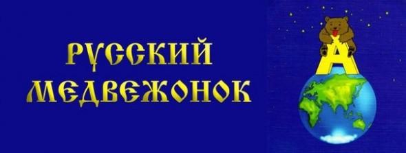 Игра-конкурс «Русский медвежонок – языкознание для всех»