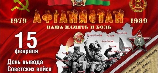 Мероприятие для обучающихся 5-8 классов в честь Дня вывода Советских войск из Афганистана