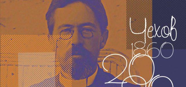 Мероприятие, посвященное 160-й годовщине со дня рождения А.П.Чехова.