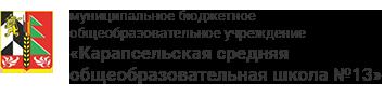 МБОУ «Карапсельская СОШ №13»