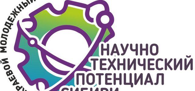 «Научно-технический потенциал Сибири»