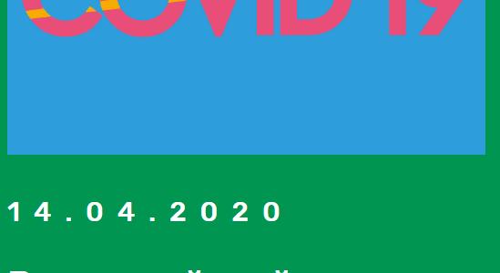 Акция COVID-19