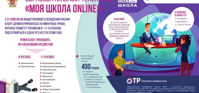 «Моя школа online»