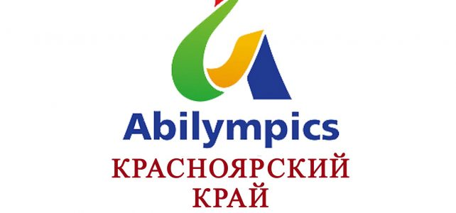 Чемпионат «Абилимпикс»