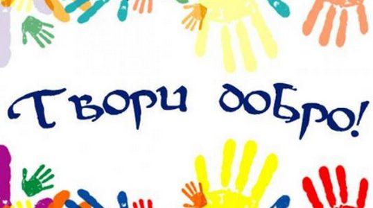 В период с 20.10.2020г по 10.12.2020г в МБОУ «Карапсельская СОШ № 13» прошла акция «Три П: Понимаем. Принимаем. Помогаем.»