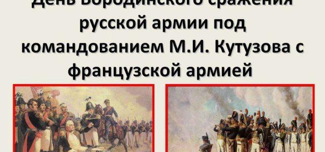 Бородинская баталия
